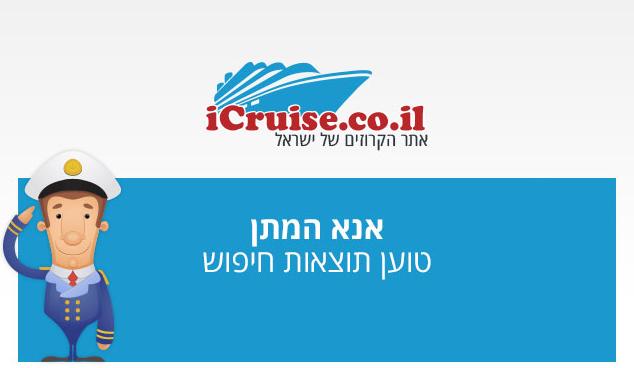 icruise loading image